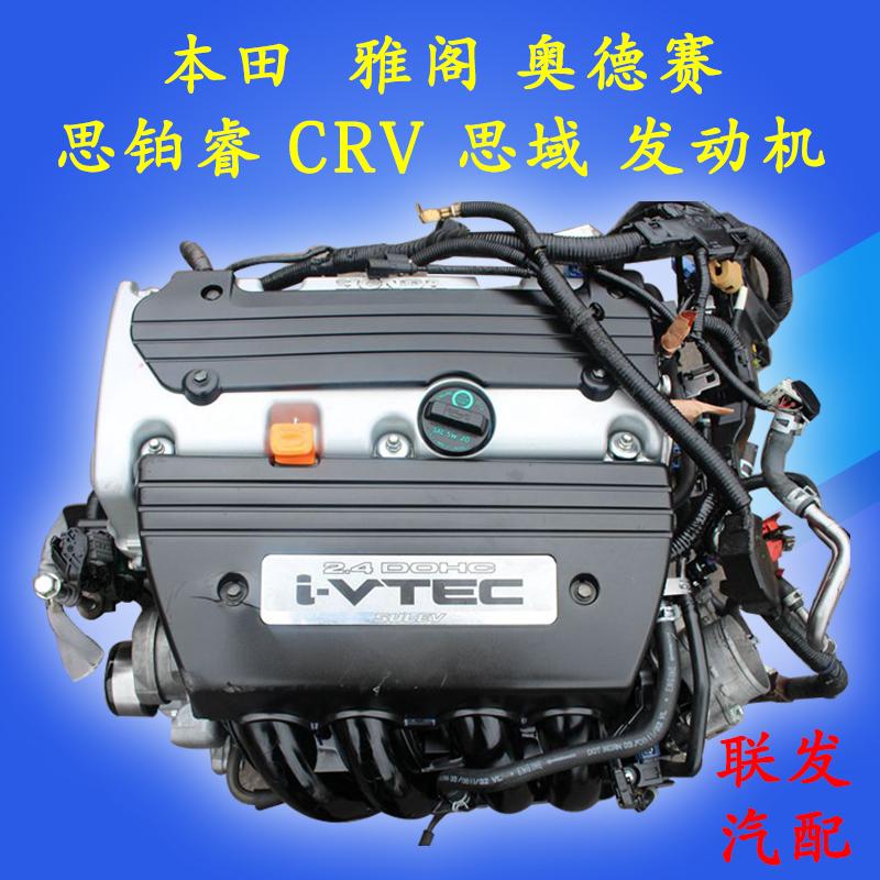 七代雅阁奥德赛思域 CRV 思铂睿 1.8 2.0 2.4 3.0 发动机总成 7代