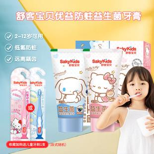 舒客舒克儿童益生菌含氟防蛀牙膏两支2-3-6-12岁以上换牙期可吞咽价格
