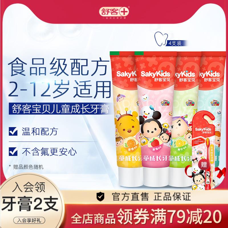 舒客舒克迪士尼儿童牙膏2-4-6-12岁宝宝牙膏套装无氟可吞4支