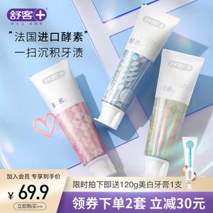 舒客舒克酵素牙膏 清新口气去牙渍美白牙膏120g*3