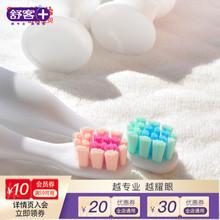 舒客儿童电动牙刷B2 替换刷头2个 软毛护龈