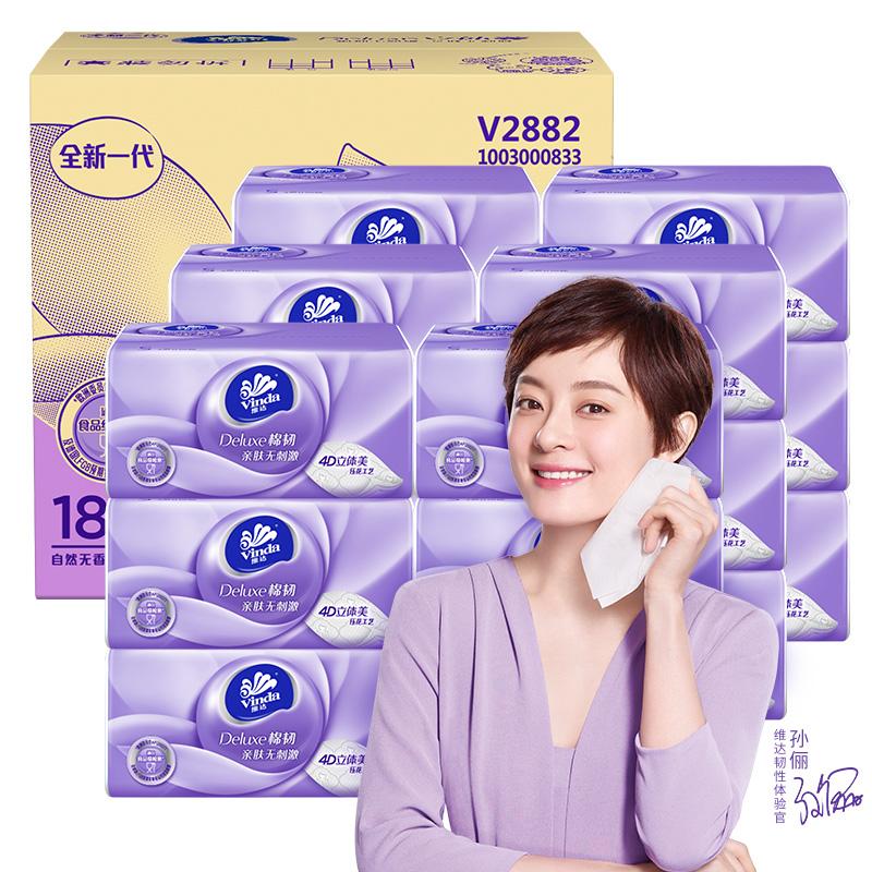 维达4d压花立体美18包可湿水面巾纸10-14新券
