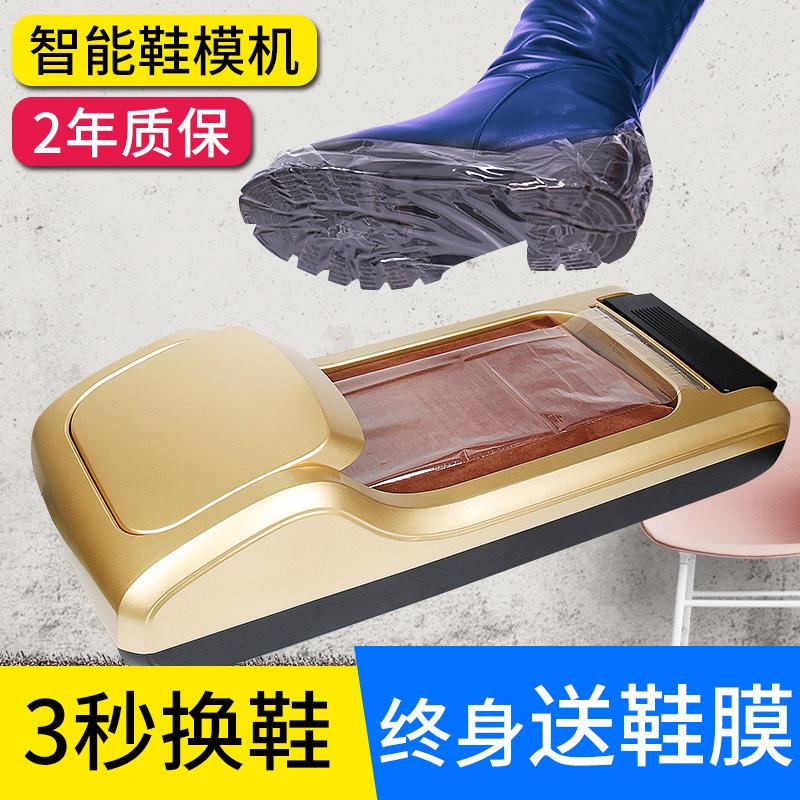 全自动鞋套机家用办公鞋膜机一次性智能脚套覆膜鞋模机抖音同款
