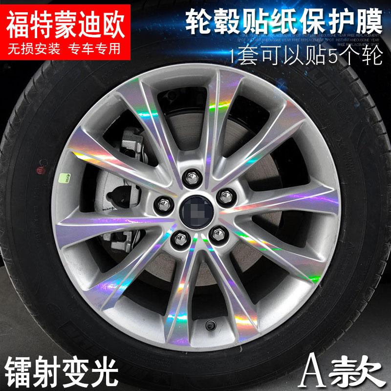 专用于福特 蒙迪欧 A款 轮毂贴纸 车轮改装电镀擦痕保护膜