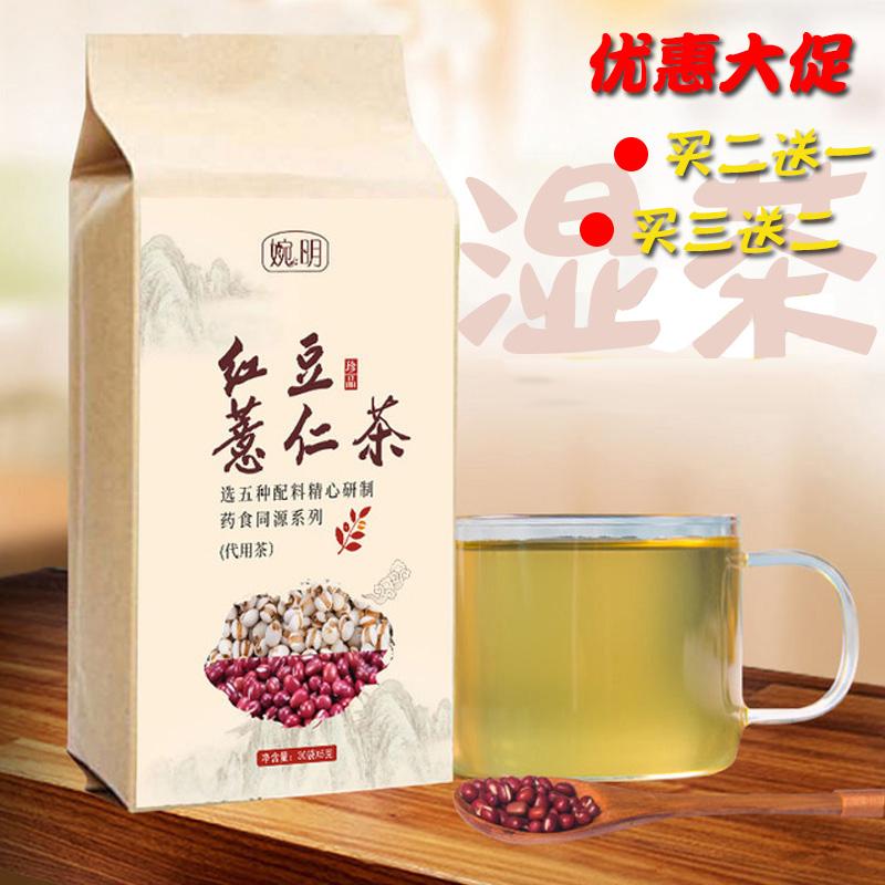 婉明红豆薏米祛湿茶赤小豆薏仁苦荞大麦茶叶非水果花茶祛溼茶男女手慢无