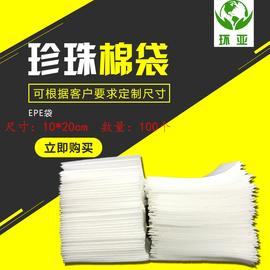 10*20cm100个epe覆膜加厚珍珠棉袋子批发定做产品防震泡沫包装袋图片
