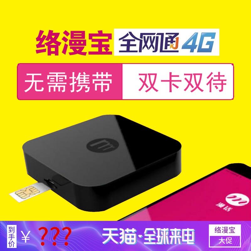 络漫宝苹果皮双卡双待电信4G全网通iPhoneX副卡678plus手机双享号