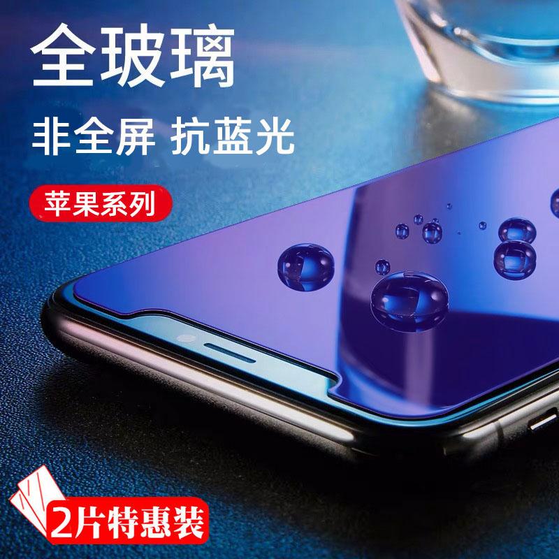 热销11件限时抢购x钢化xr苹果手机iphonexsmax包膜