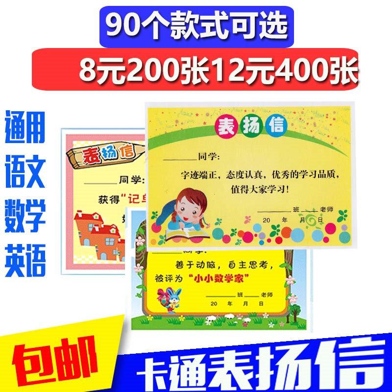 表扬信小奖状小学生多款免邮班主任通用语文数学创意奖励卡幼儿园