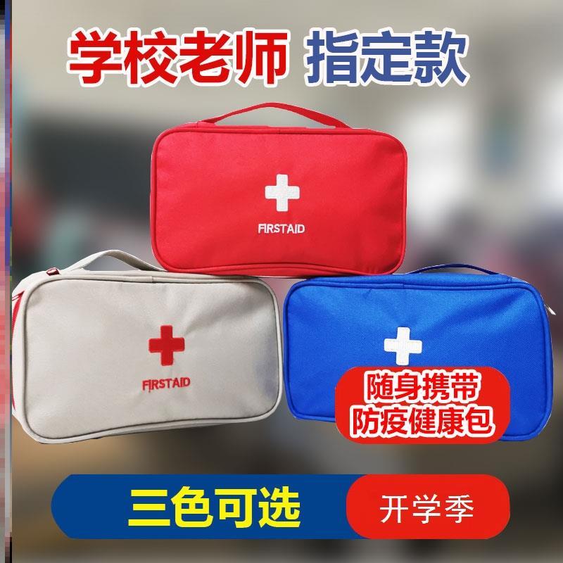 防疫包开学小学生健康包便携随身携带儿童卫生用品包幼儿园上学