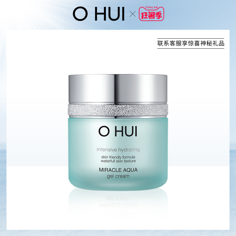 OHUI Europe nourishing cream cream miracle reservoir Creme 50ml moisturizing and protecting official products