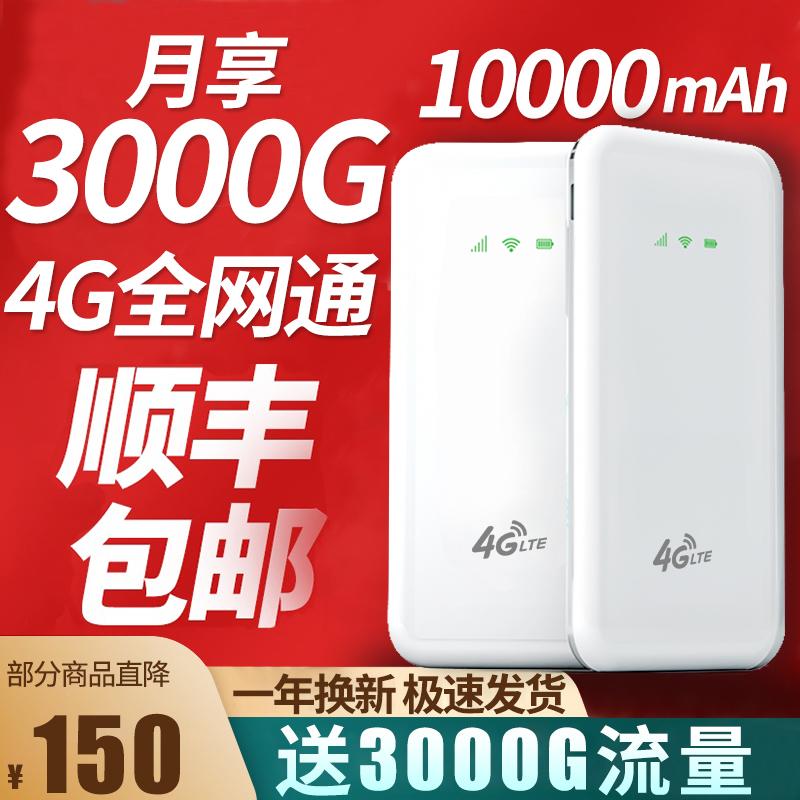 随身wifi无限流量随身5G路由器无线上网卡移动4g无线路由器插卡车载无线网络wifi笔记本神器上网卡托移动wifi
