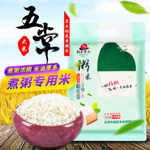 领10元券购买稻香黑土五常稻花香宝宝粥米碎米
