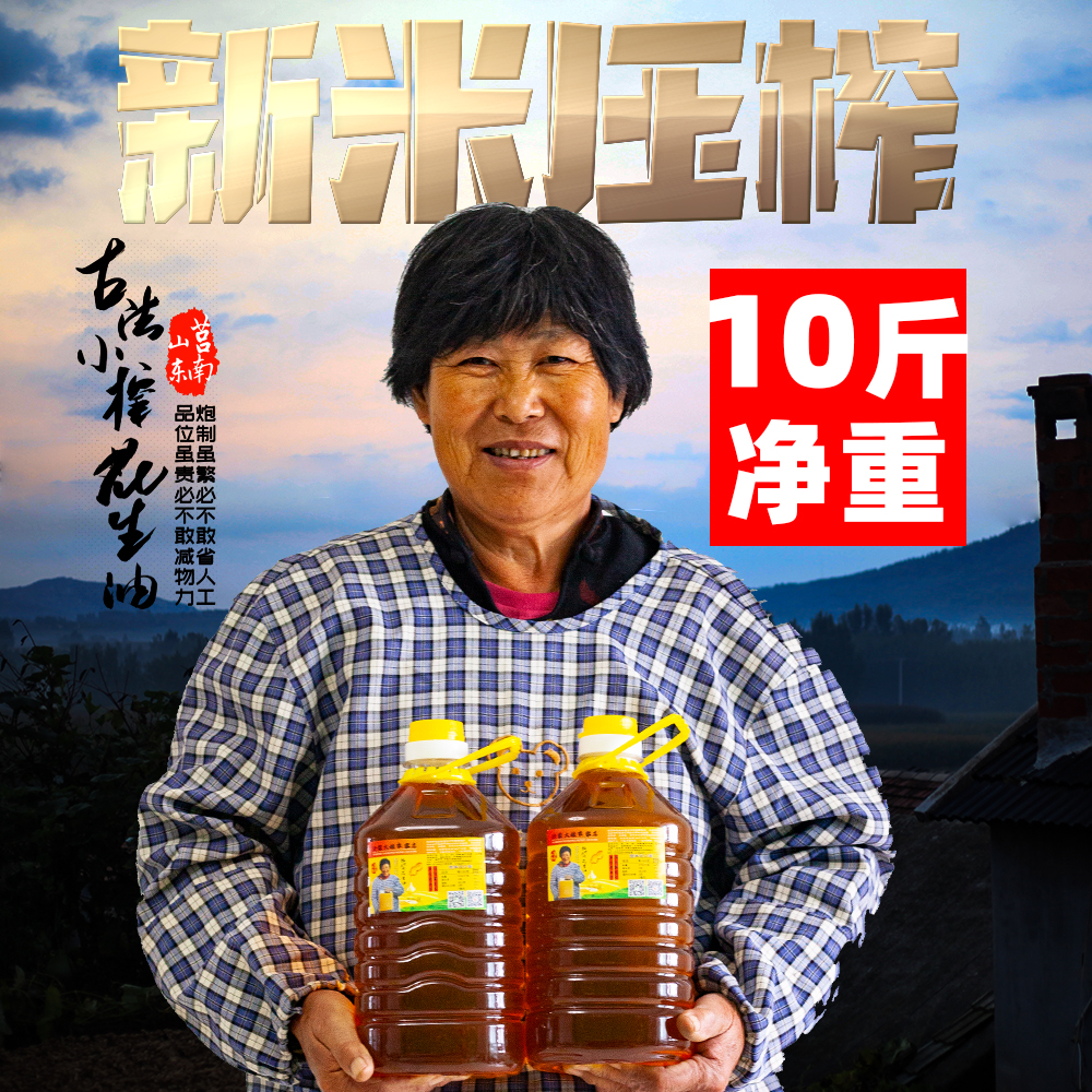 Peanut oil 10 kg Junan ancient method small pressed Luzhou flavor type Shandong Yimeng Mountain farmhouse self pressed natural without physical addition