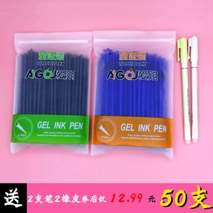 韩韵小学生可擦笔笔芯晶蓝黑色0.5中性笔魔摩磨易擦热可擦笔替芯