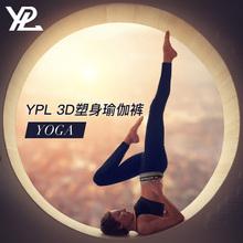 小小羊澳洲YPL3D塑身瑜伽裤yoga脂魔术瑜伽运动健身美