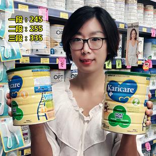 澳洲karicare可瑞康婴儿羊奶粉1段一段2段二段3段三段新西兰