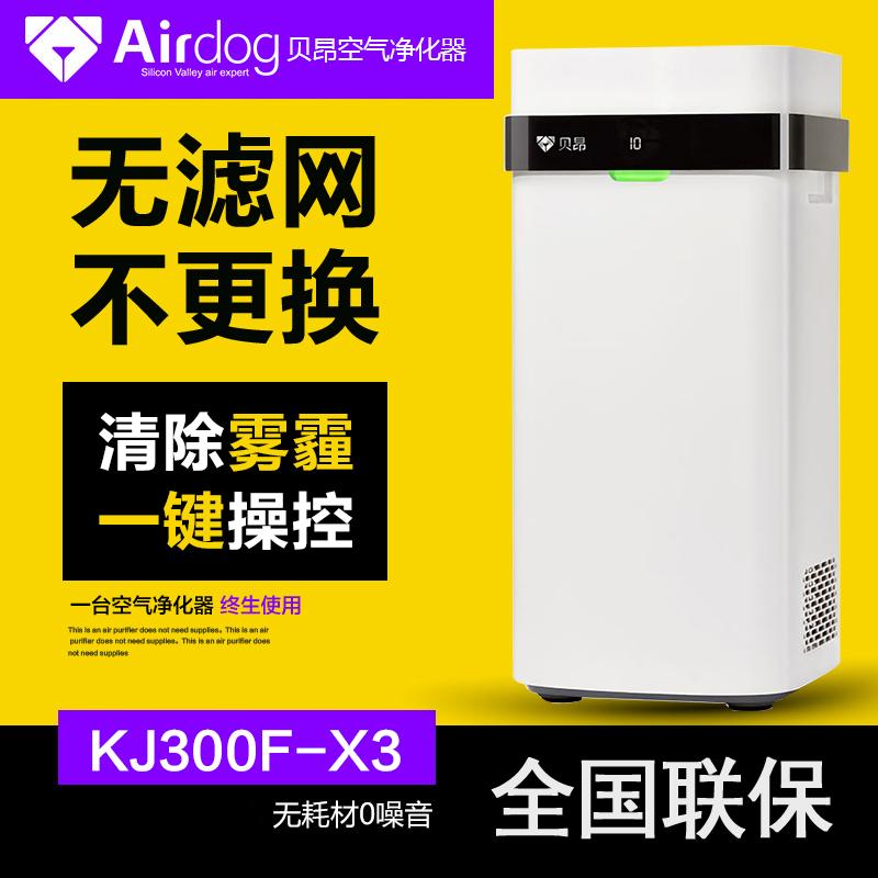 [飞龙电器平价店空气净化,氧吧]贝昂X3无耗材空气净化器家用除甲醛烟月销量0件仅售3199元