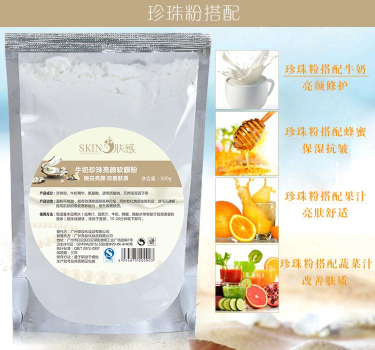 肤感牛奶珍珠粉面膜粉500g补水提亮肤色美容院专用软膜粉正品直销