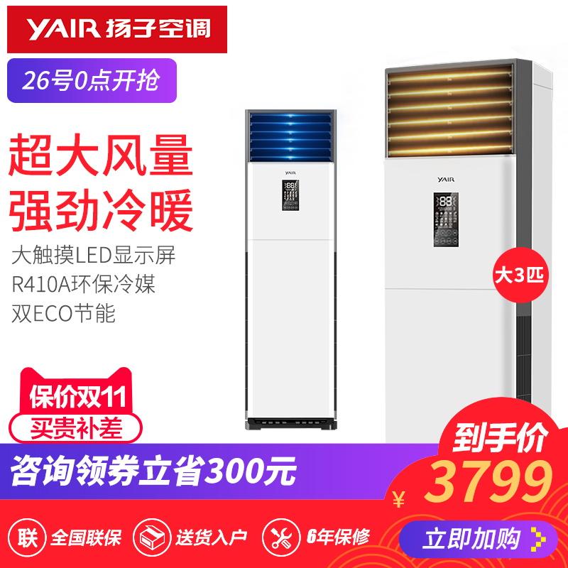 大3匹空调立式客厅家用冷暖3p空调柜机 扬子空调/Yair 72-81001