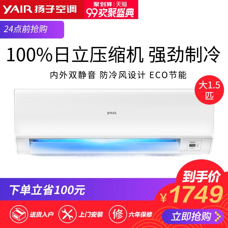 扬子/Yair KFRd-35GW/080-E3 大1.5匹挂机冷暖壁挂式家用空调