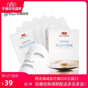 京潤珍珠粉美白補水面膜7片裝 秋冬季美白補水保濕舒緩肌膚面膜貼