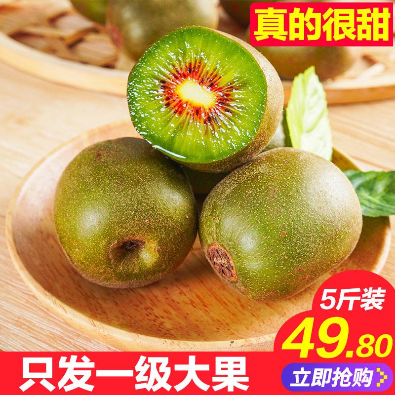 四川红心猕猴桃新鲜5斤包邮当季水果批发陕西徐香弥猕猴桃奇异果