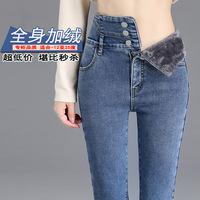查看高腰加绒牛仔裤女2021秋冬新款高弹力修身显瘦黑色铅笔小脚长裤批价格