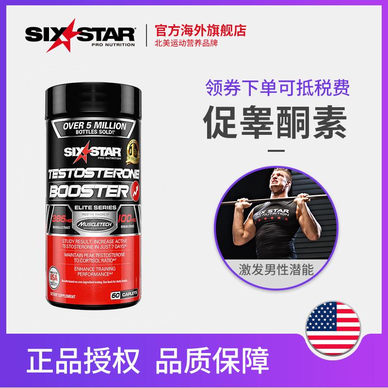 sixstar肌肉科技促睾酮素健身雄性激素睾丸酮增肌非北欧海盗促睾