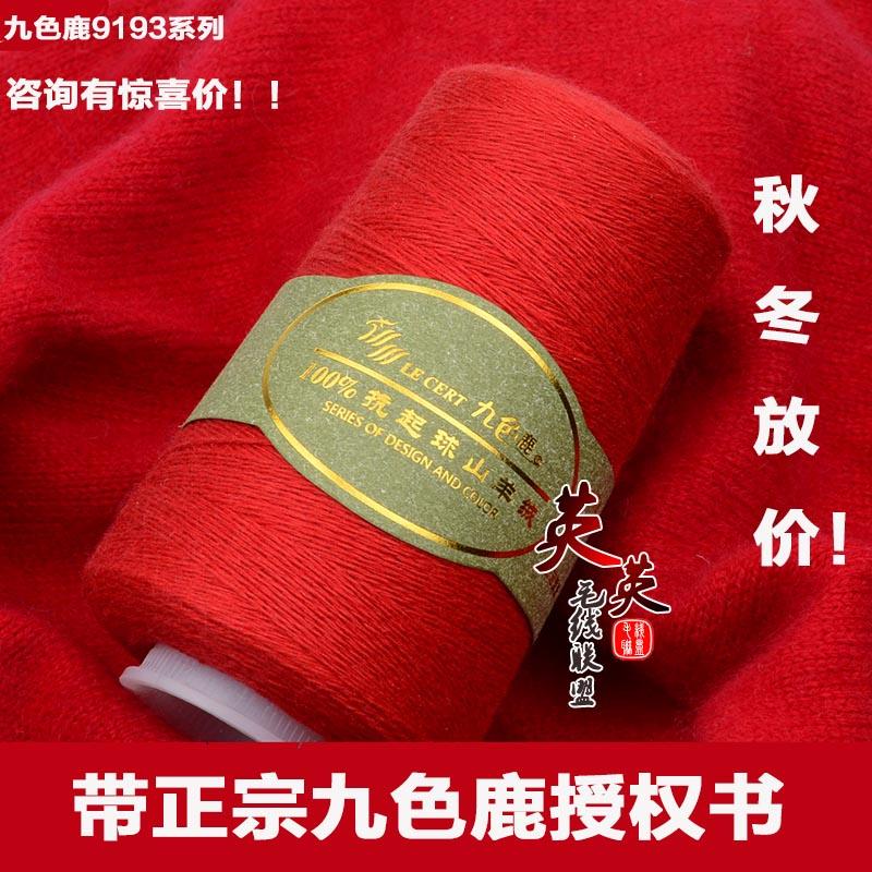 九色鹿9193抗起球山羊绒 特价手编机织中细线围巾线 九色鹿羊绒线