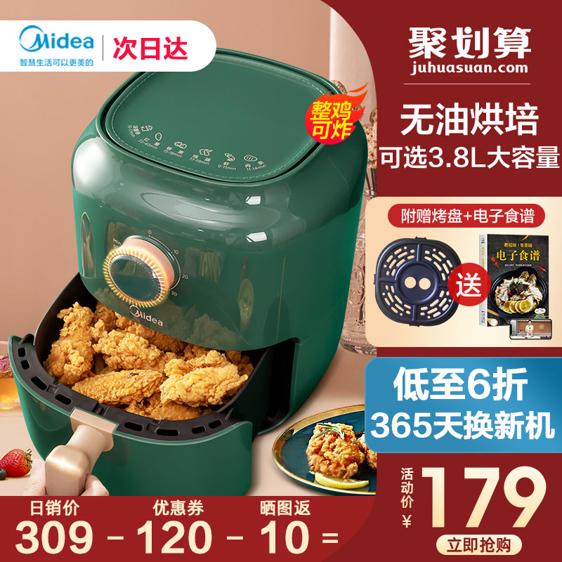 美的空气炸锅家用十大品牌全自动电炸锅烤箱一体多功能2021新款
