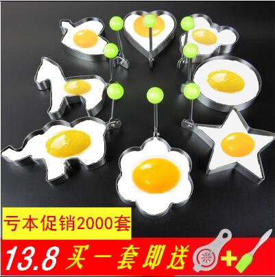 不锈钢煎蛋器儿童厨房烹饪做饭DIY蛋饼模具圈子吃早餐小工具神器