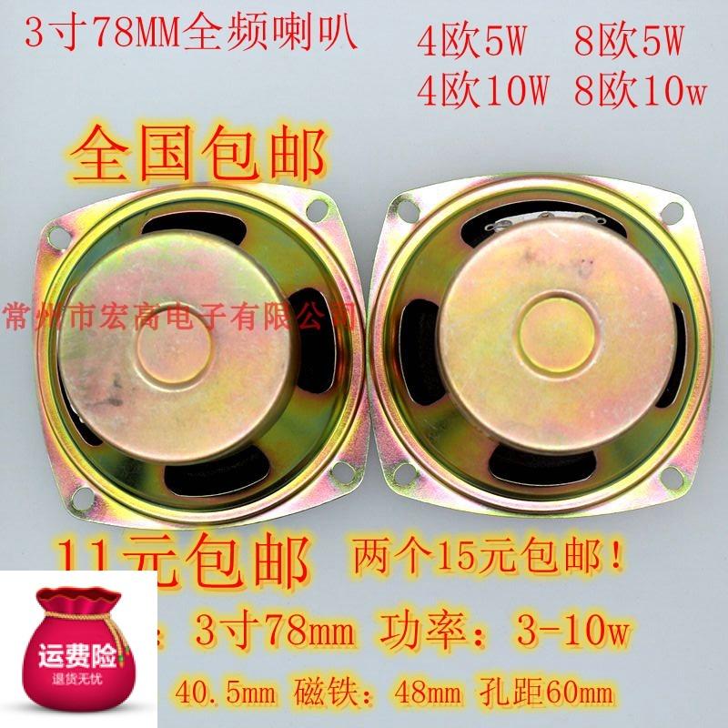 3寸78mm77mm�p�却�16芯全�l喇叭4�W8�W5W10W小音��P�器批�N售