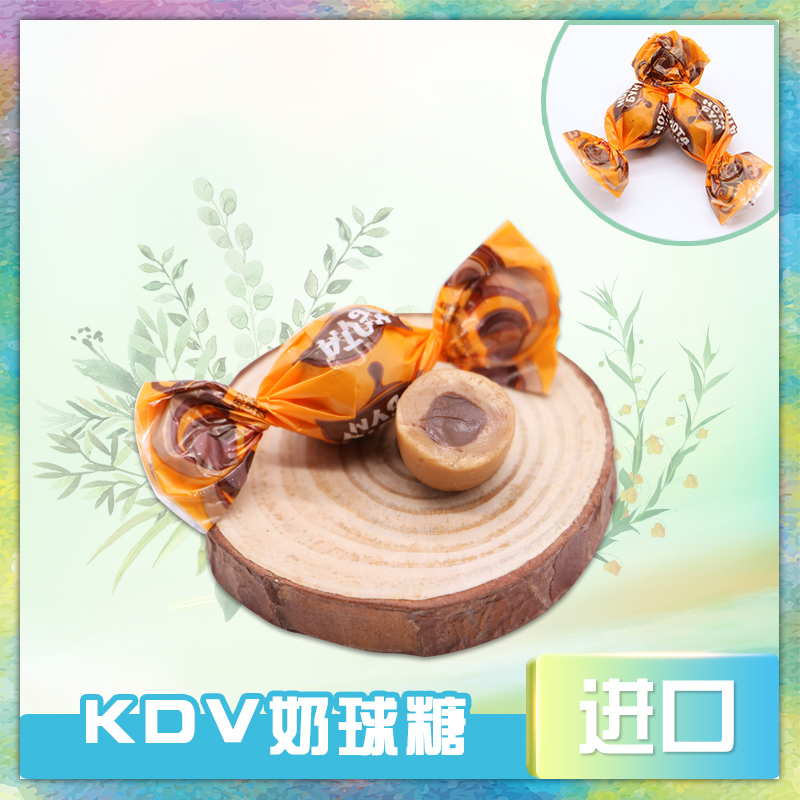 Russian imported candy hard candy KdV chocolate sandwich milk ball candy note candy hazelnut sauce wedding feast candy