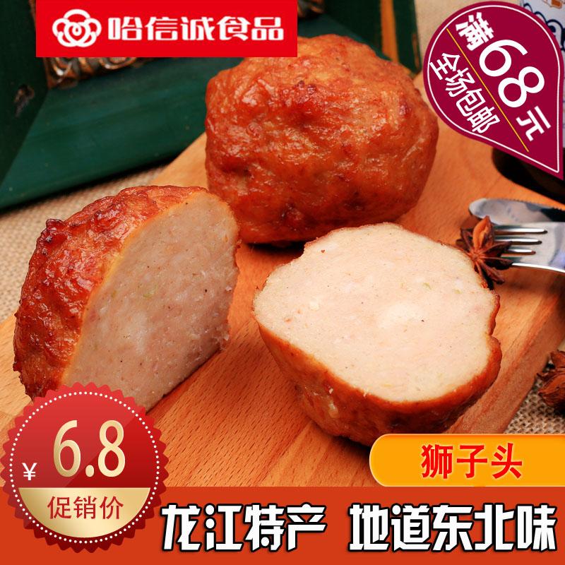 哈信诚食品狮子头肉丸子四喜丸子特色小吃零食熟食150g*1真空塑封