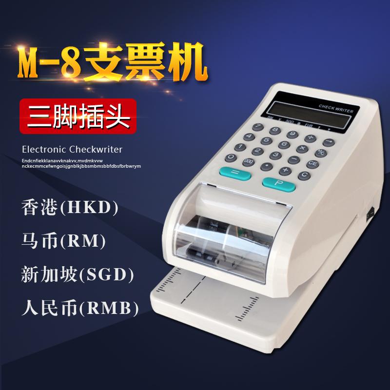 [支票机支票打印機 支票打印机繁体checkwriter马来西] интерьер [币港币美元]