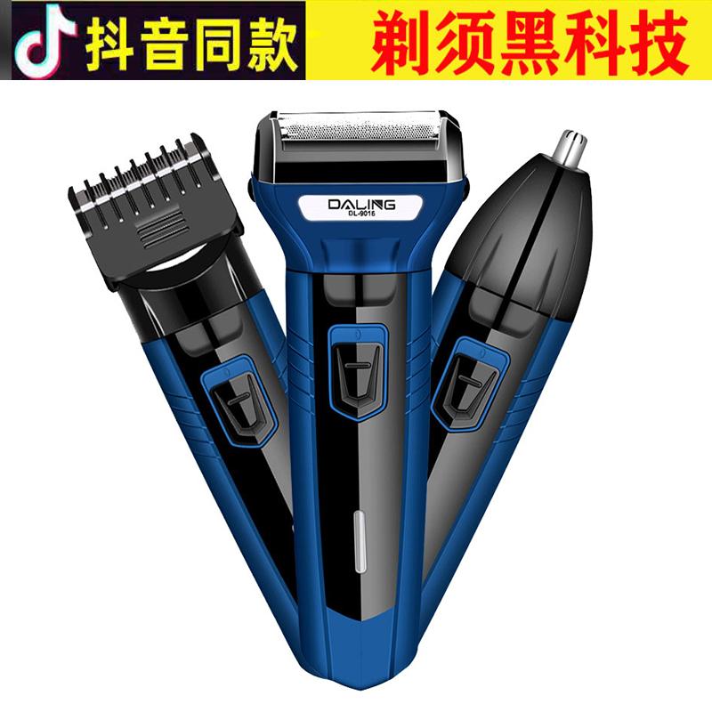 新款往复式剃须刀智能德国黑科技多功能三合一电动男刮胡刀理发器