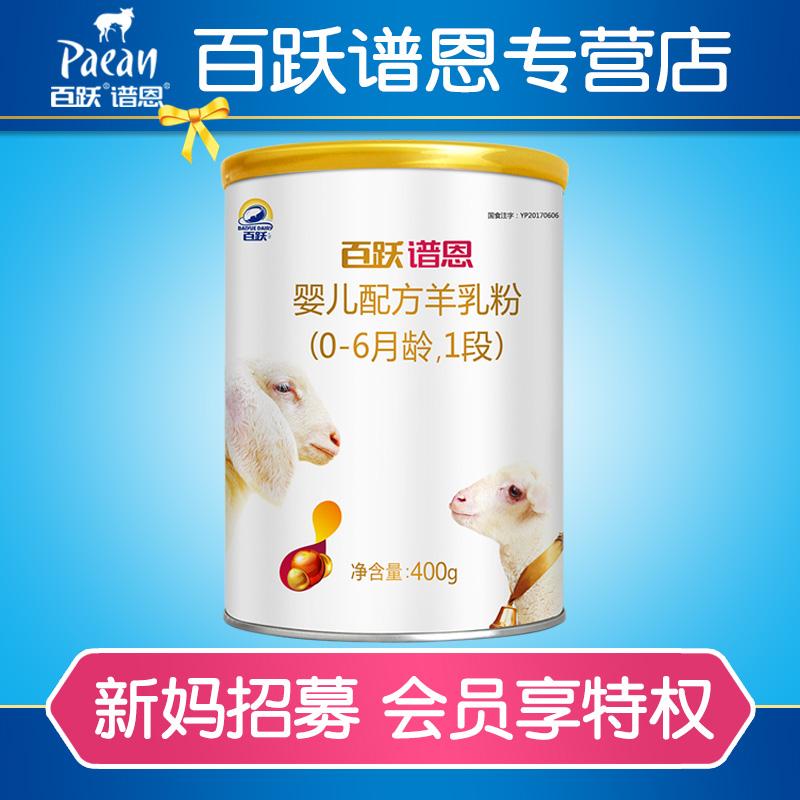 【官方专营】百跃谱恩绵羊奶粉1段400g克opo羊奶粉0-6月新生儿