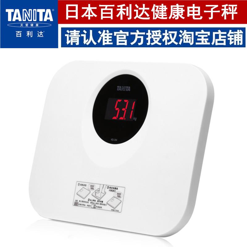 正品 日本TANITA百利达体重秤HD-394精准电子秤健康人体称LED背光