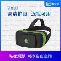 爱奇艺vr眼镜小阅悦s 虚拟现实智能头戴式3d头盔6寸手机游戏设备
