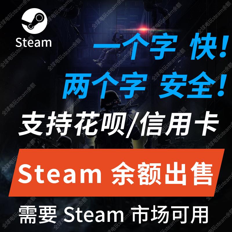 steam余额】快速交易 钱包充值全球 csgo钥匙 dota2 ti10本子等级