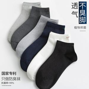 【麻尚生旗舰店】男士汉麻防臭吸汗棉袜 3双 券后12.9元包邮