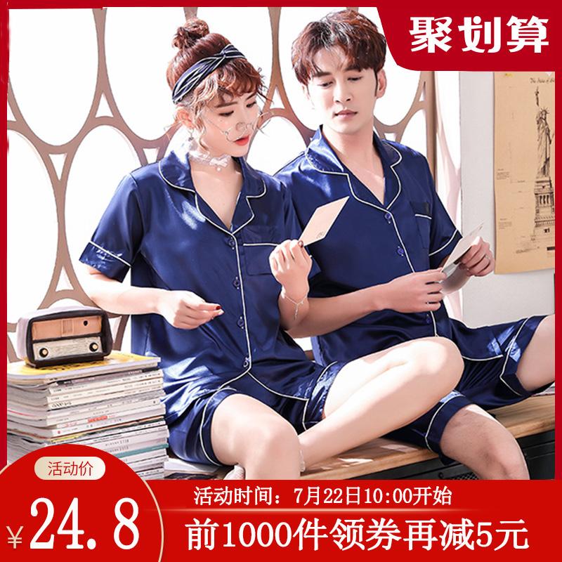 冰丝睡衣女夏季短袖仿真丝绸男士家居服大码情侣两件套装性感薄款