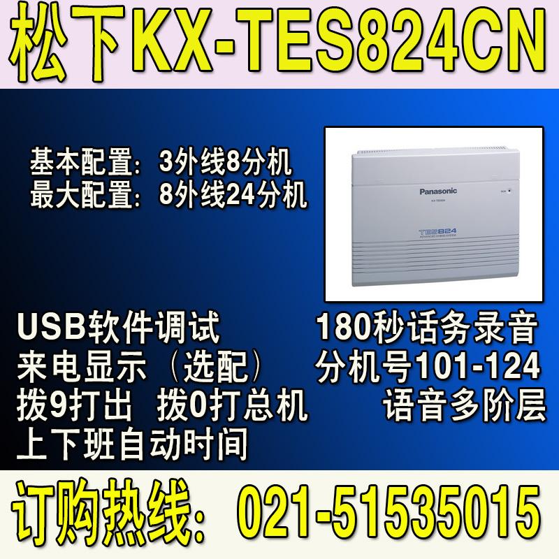 松下电话交换机KX-TES824CN 3 6 8进 拖 外线 8 16 24出分机
