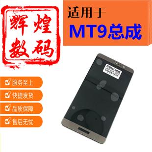 適用於華為Mate9總成 MHA-AL00觸摸外屏幕 MT9顯示液晶屏幕總成