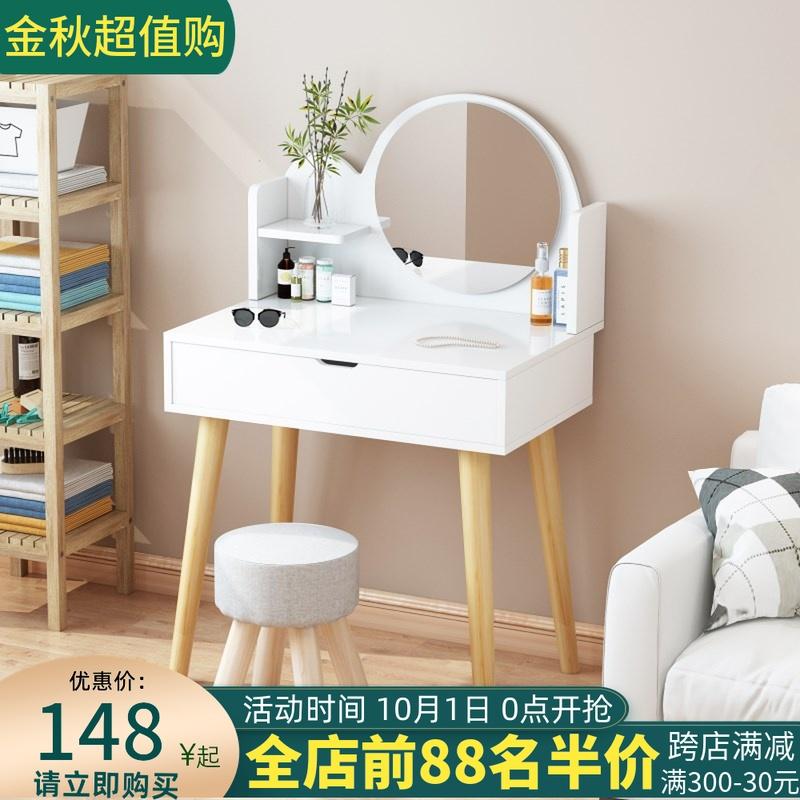 梳妆台收纳柜一体网红ins现代简约化妆台女卧室小户型多功能桌子10月10日最新优惠