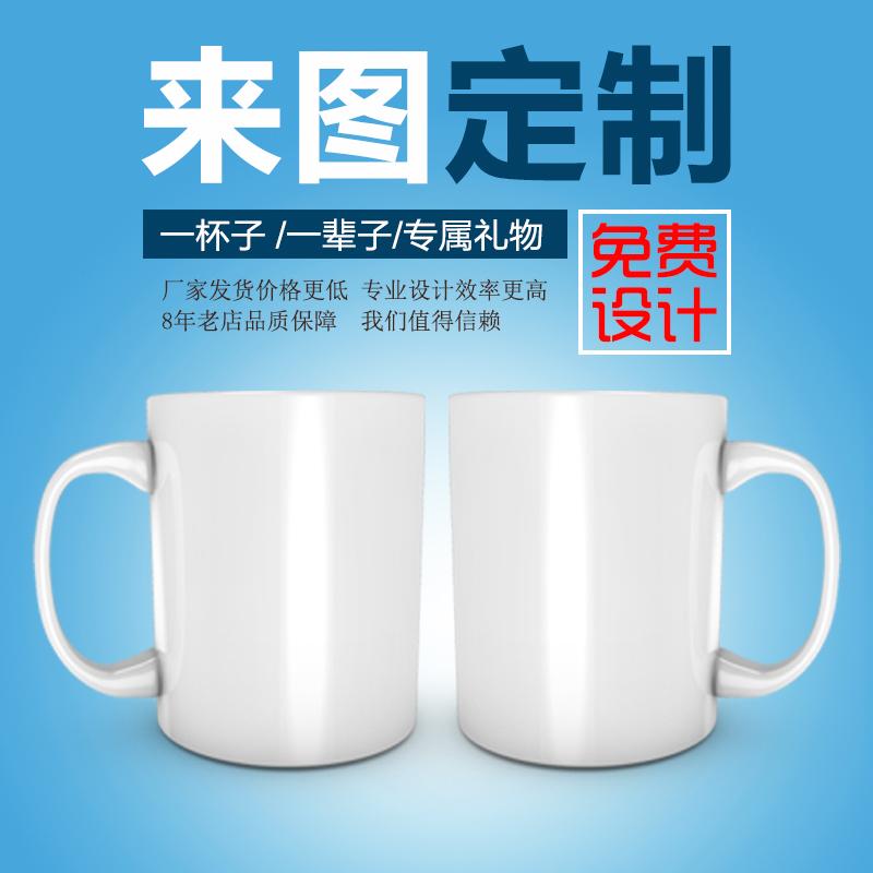 马克杯定制logo白色陶瓷水杯diy印照片礼物杯简约印字广告杯厂家