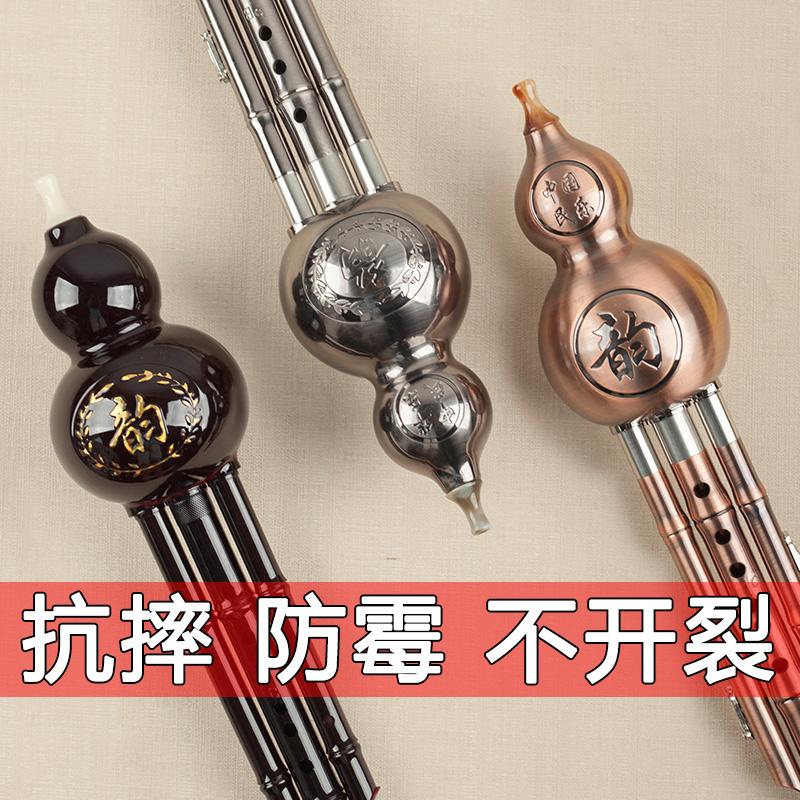 声聆葫芦丝乐器初学c调降b调专业演奏型防摔耐用小学生胡芦丝乐器