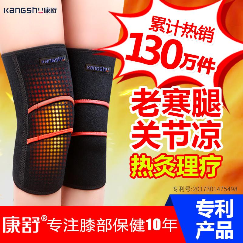 康舒护膝保暖老寒腿自发热关节保暖炎夏季膝盖男女老年人漆盖薄款