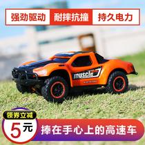 迷你遥控车高速短卡四驱赛车小型攀爬越野充电男孩玩具儿童小汽车
